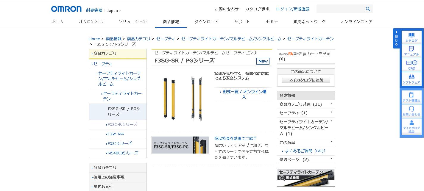F3SG-SRシリーズ