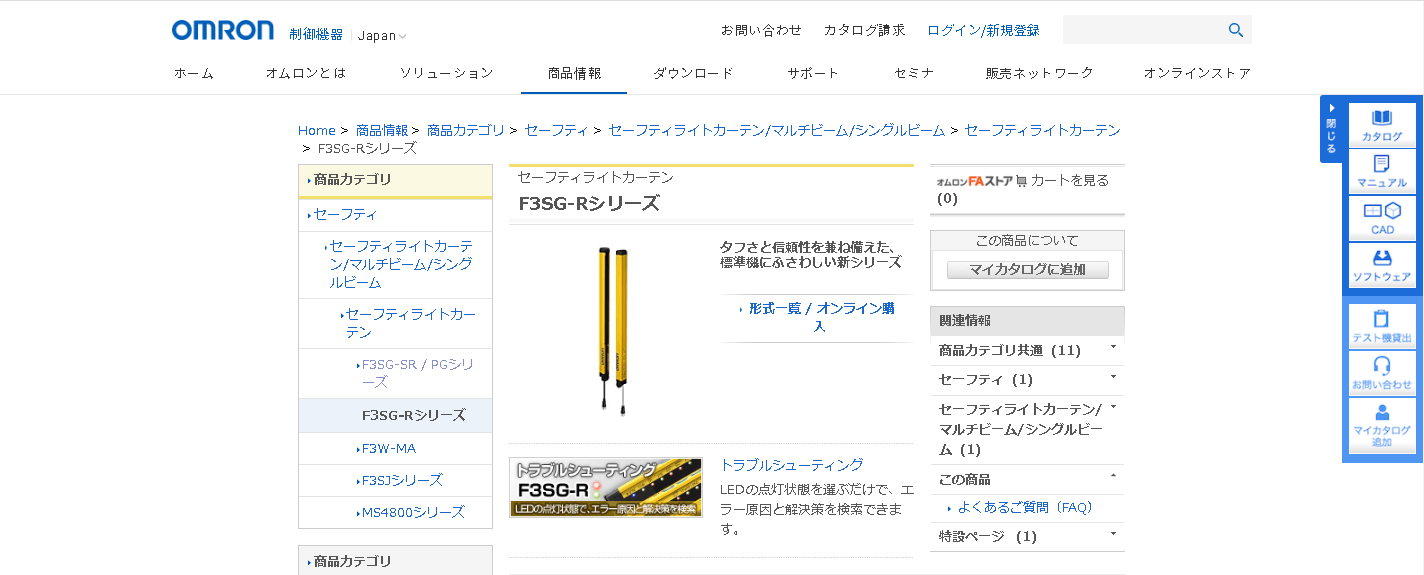 F3SG-Rシリーズ