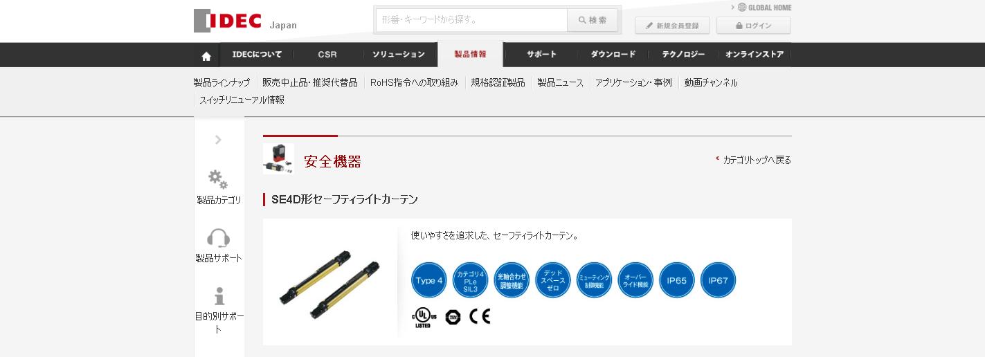 SE4D形セーフティライトカーテン