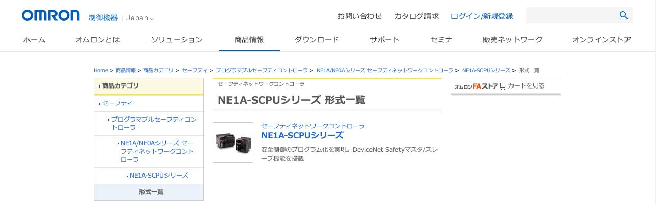 NE1A-SCPUシリーズ