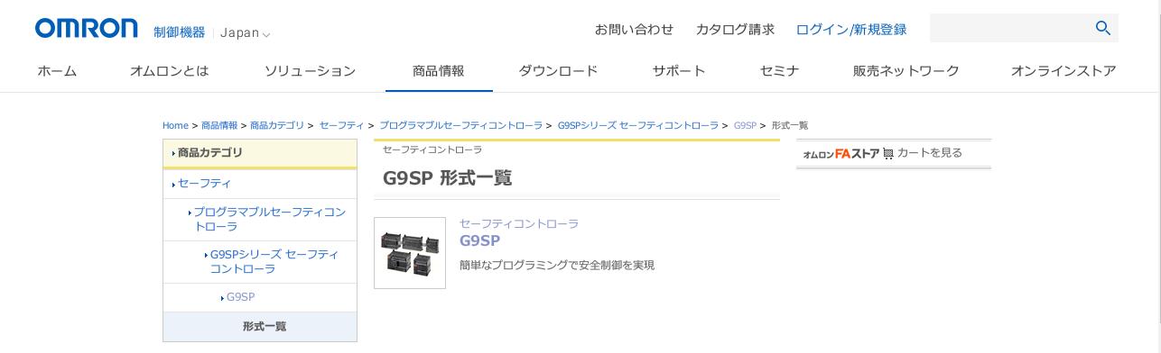 G9SPシリーズ