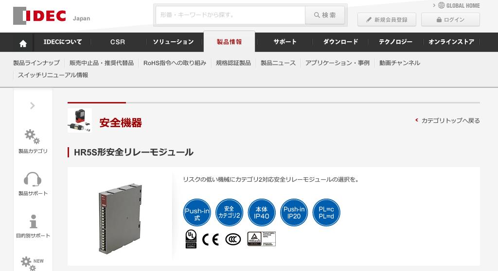HR5S形安全リレーモジュール