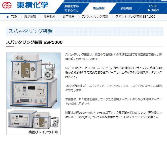 スパッタリング装置 SSP1000