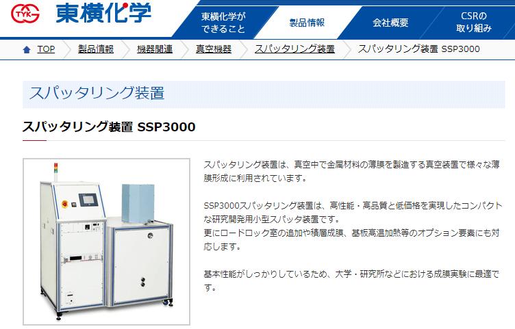 スパッタリング装置 SSP3000