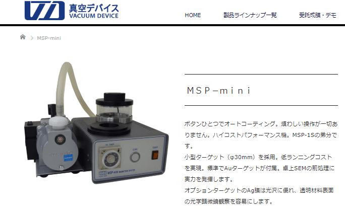 MSP-mini