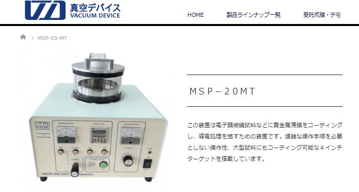 MSP-20MT