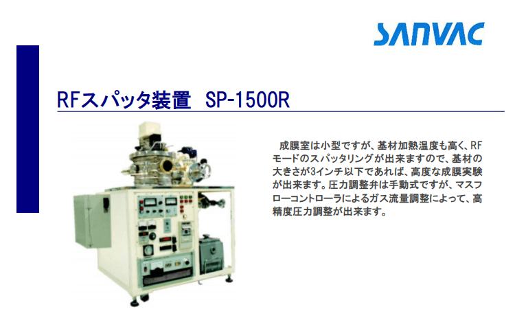 RFスパッタ装置SP-1500R