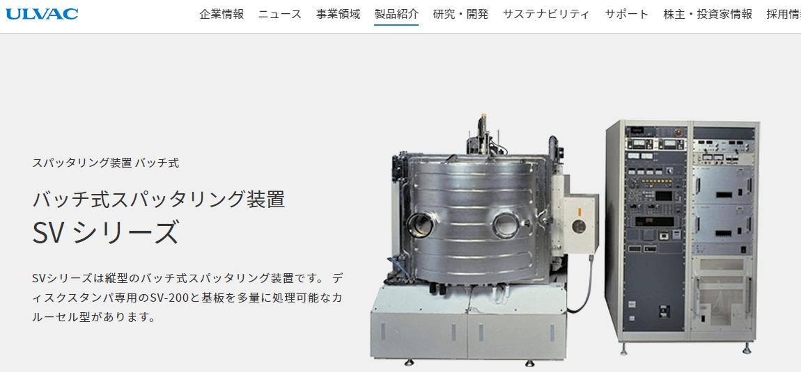 バッチ式スパッタリング装置SV シリーズ