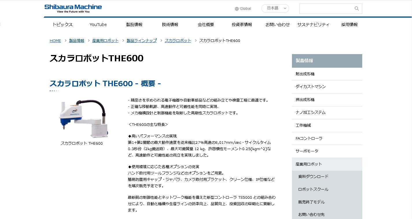 スカラロボット THE600