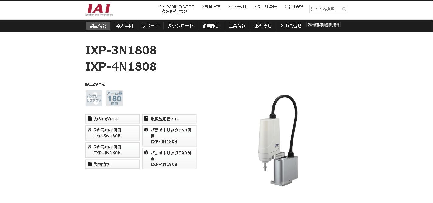 IXP-4N1808