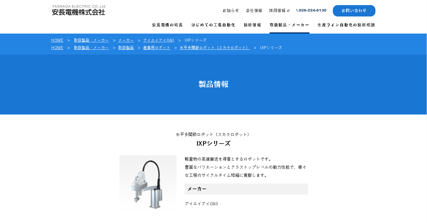 IXPシリーズ