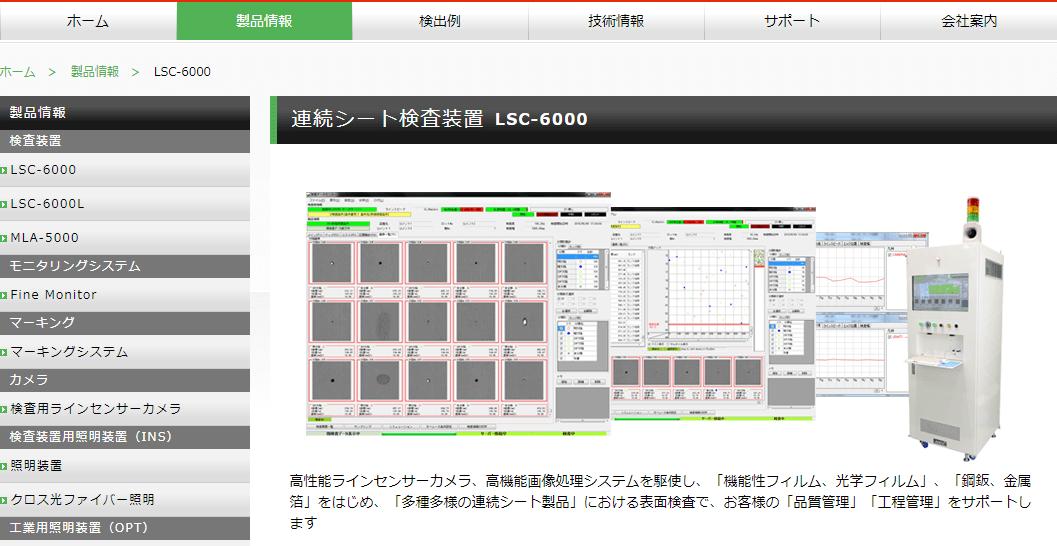 LSC-6000