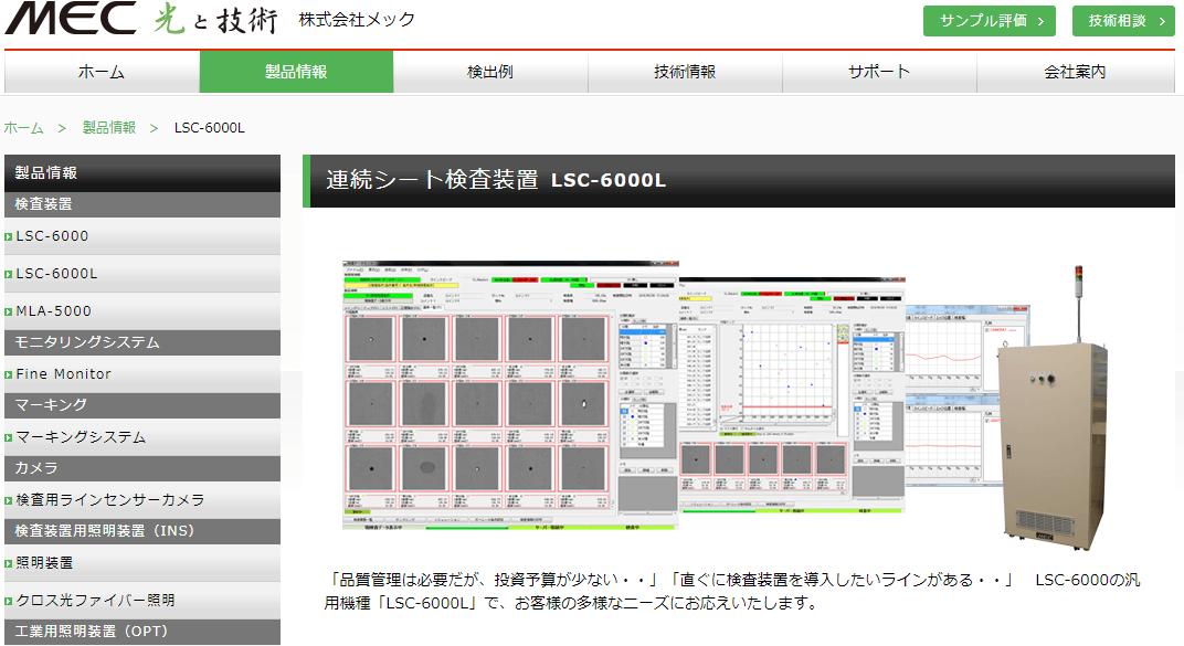LSC-6000L