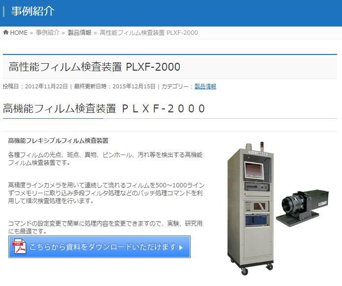 PLXF-2000