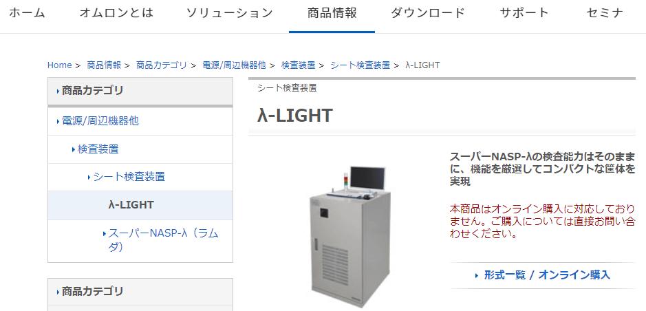 λ-LIGHT