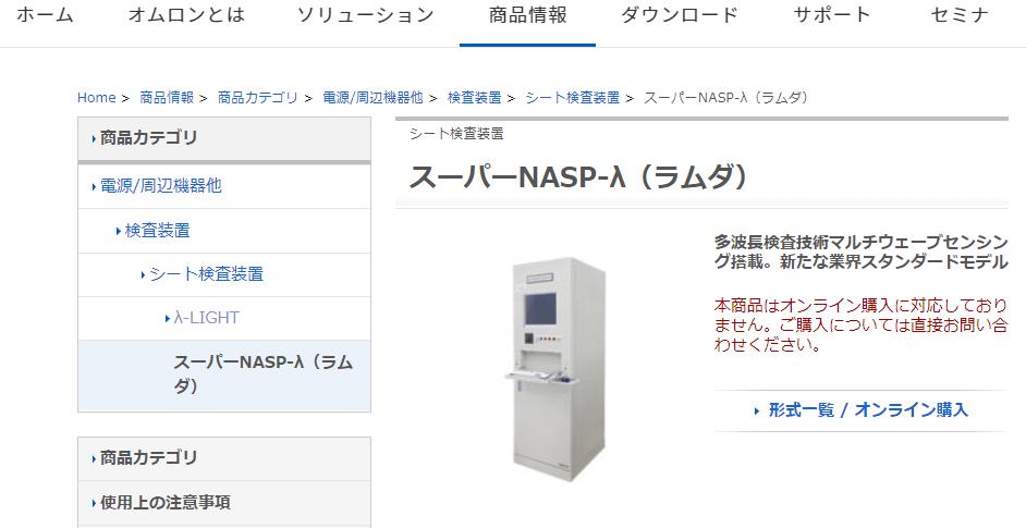 スーパーNASP-λ(ラムダ)