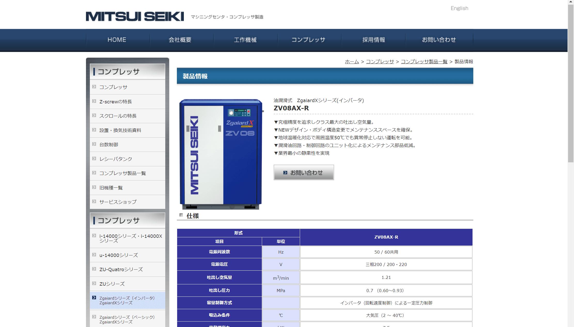 油潤滑式 ZgaiardXシリーズ(インバータ)