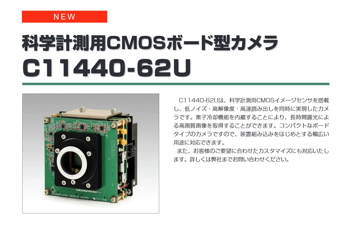 ボード型CMOSカメラ