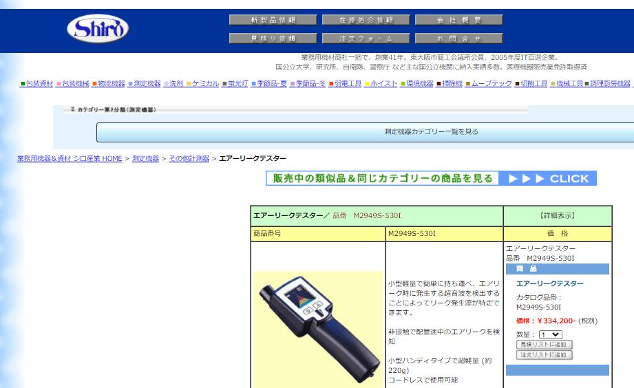 エアーリークテスター/ 品番 M2949S-530I