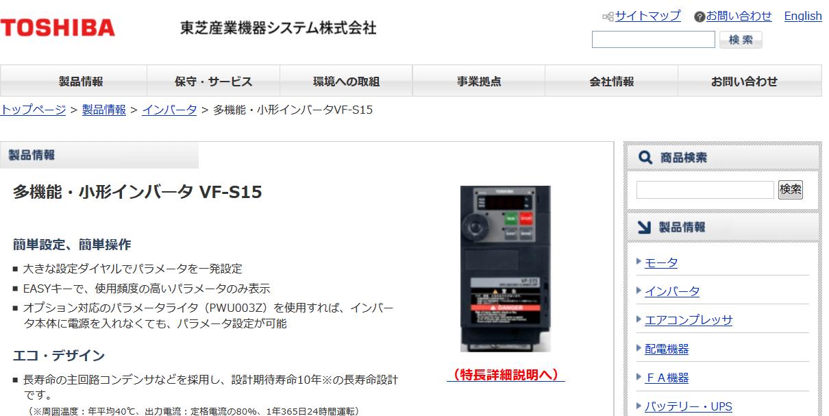 多機能・小形インバータ VF-S15