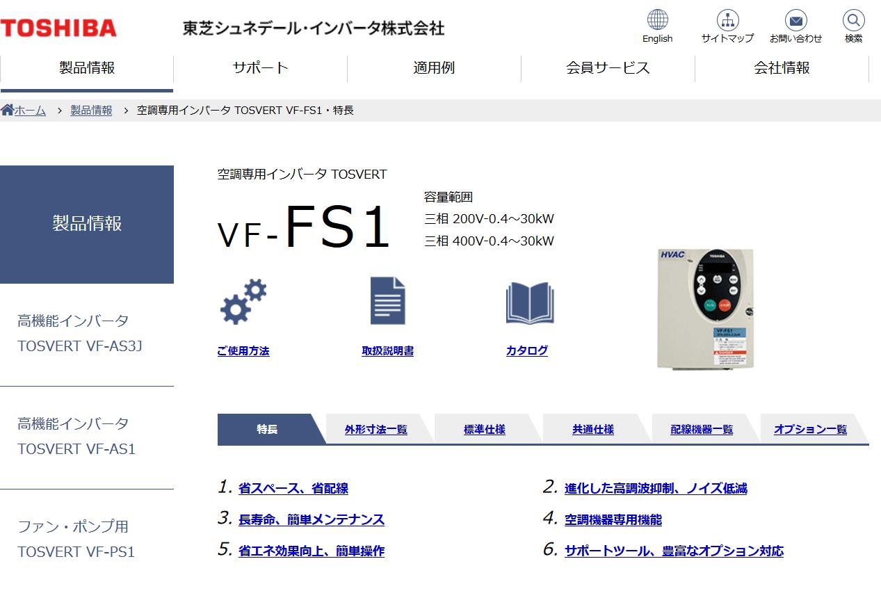 空調専用インバータ TOSVERT VF-FS1