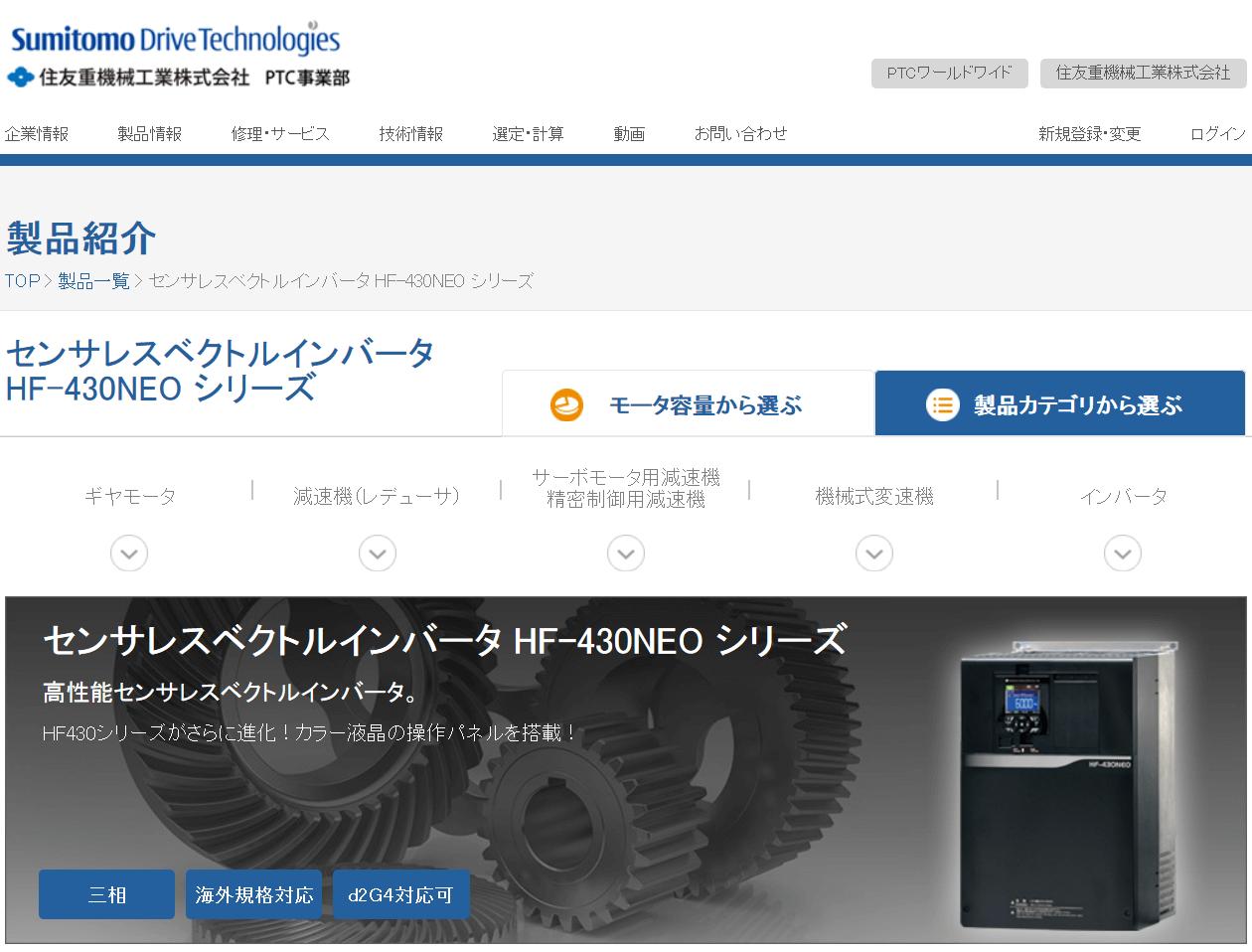 センサレスベクトルインバータ HF-430NEO シリーズ