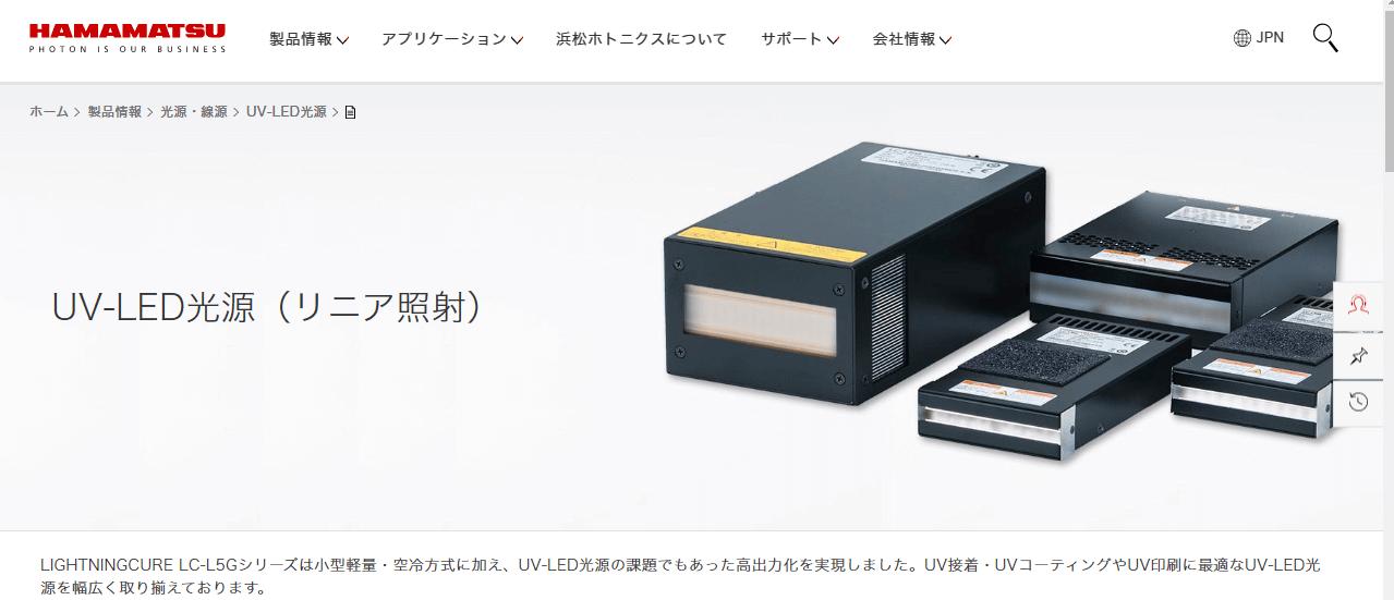 UV-LED光源(リニア照射)
