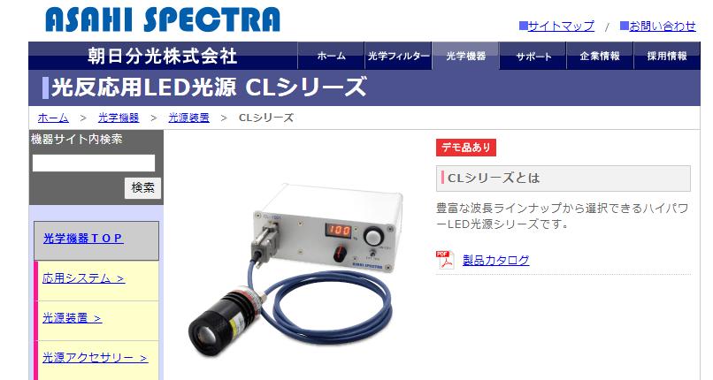 光反応用LED光源 CLシリーズ
