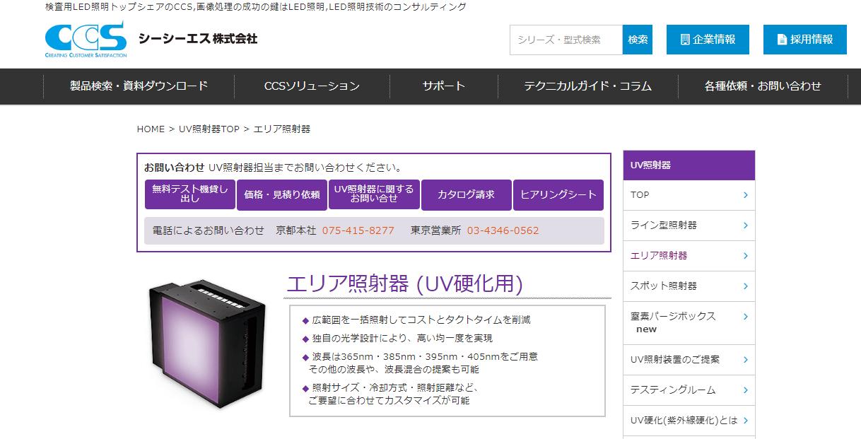 エリア照射器 (UV硬化用)