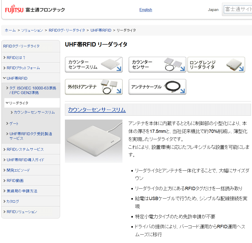 UHF帯RFID リーダライタ