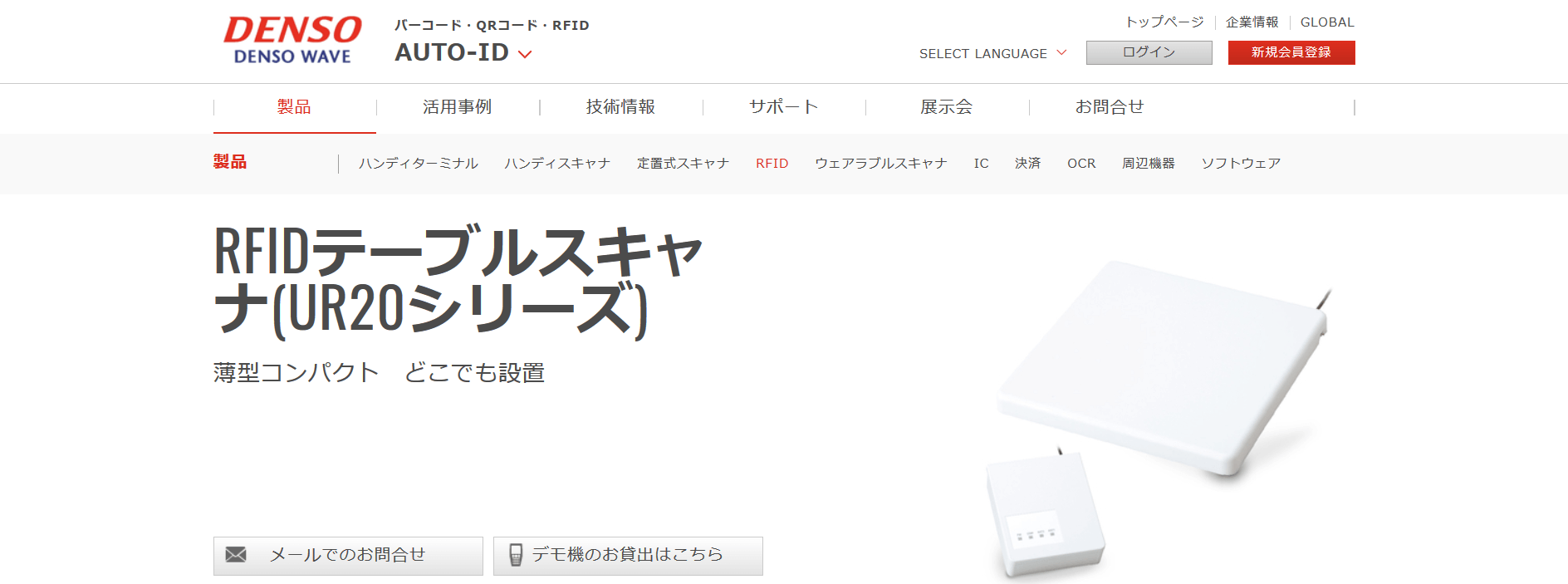 RFIDテーブルスキャナ(UR20シリーズ)