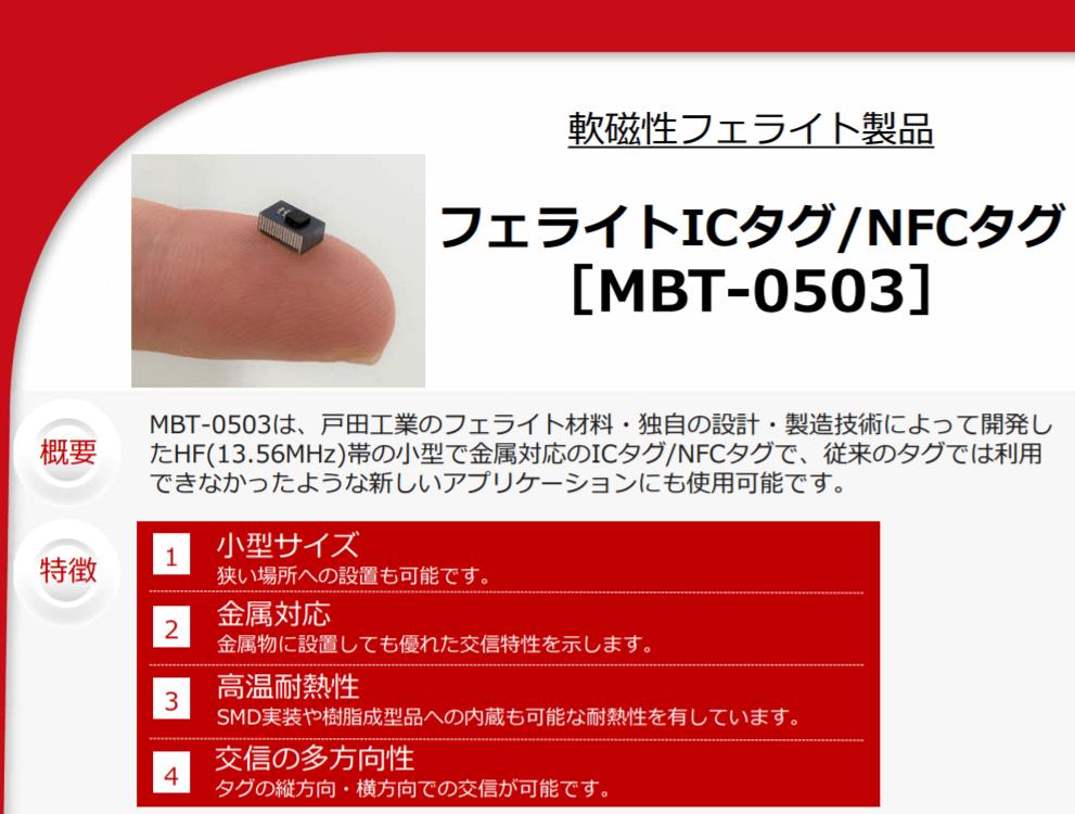 MBT-0503