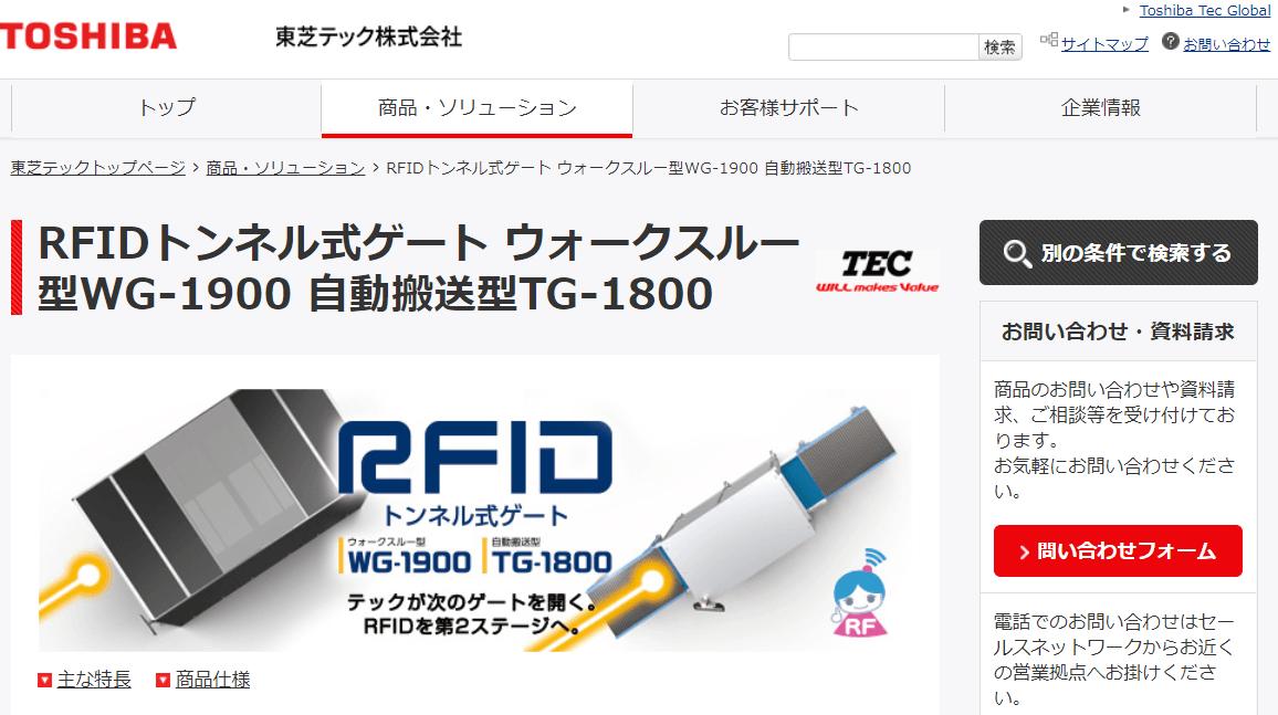 RFIDトンネル式ゲート ウォークスルー型WG-1900 自動搬送型TG-1800