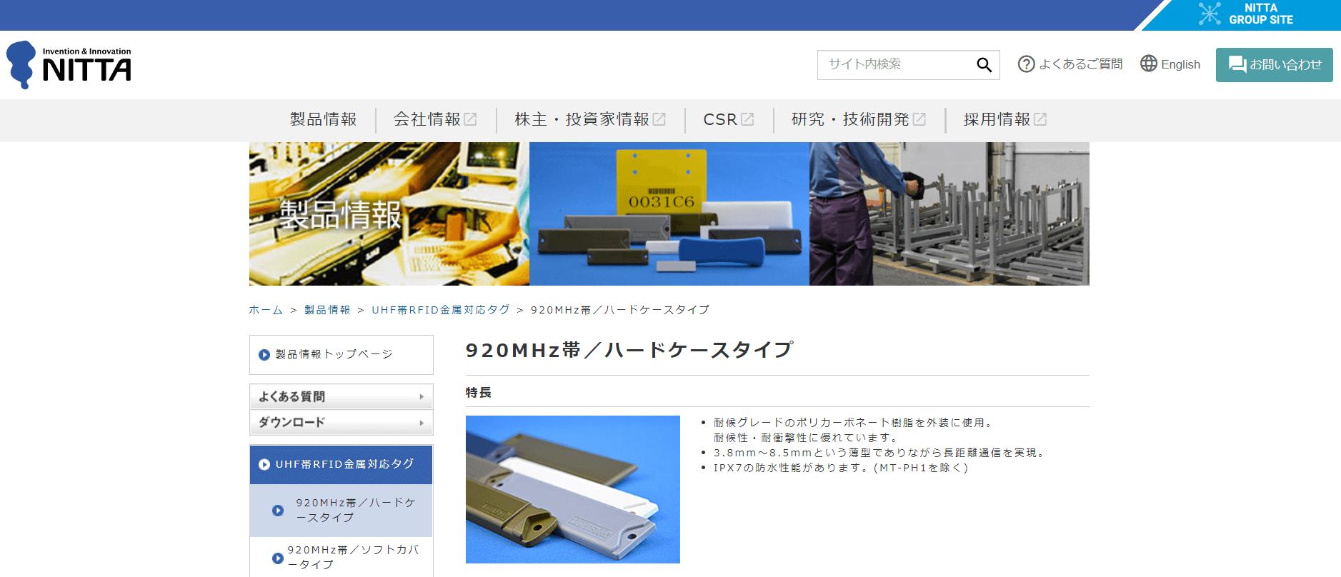920MHz帯/ハードケースタイプ
