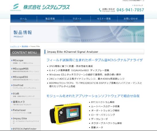 Impaq Elite 4Channel Signal Analyzer