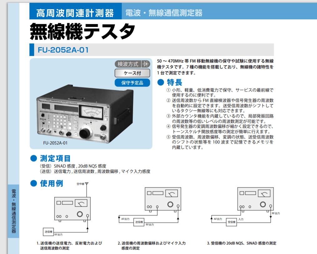 FU-2052A-01