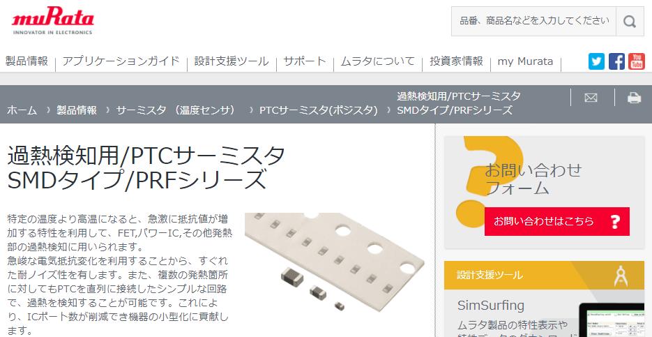 過熱検知用 PTCサーミスタ SMDタイプ PRFシリーズ