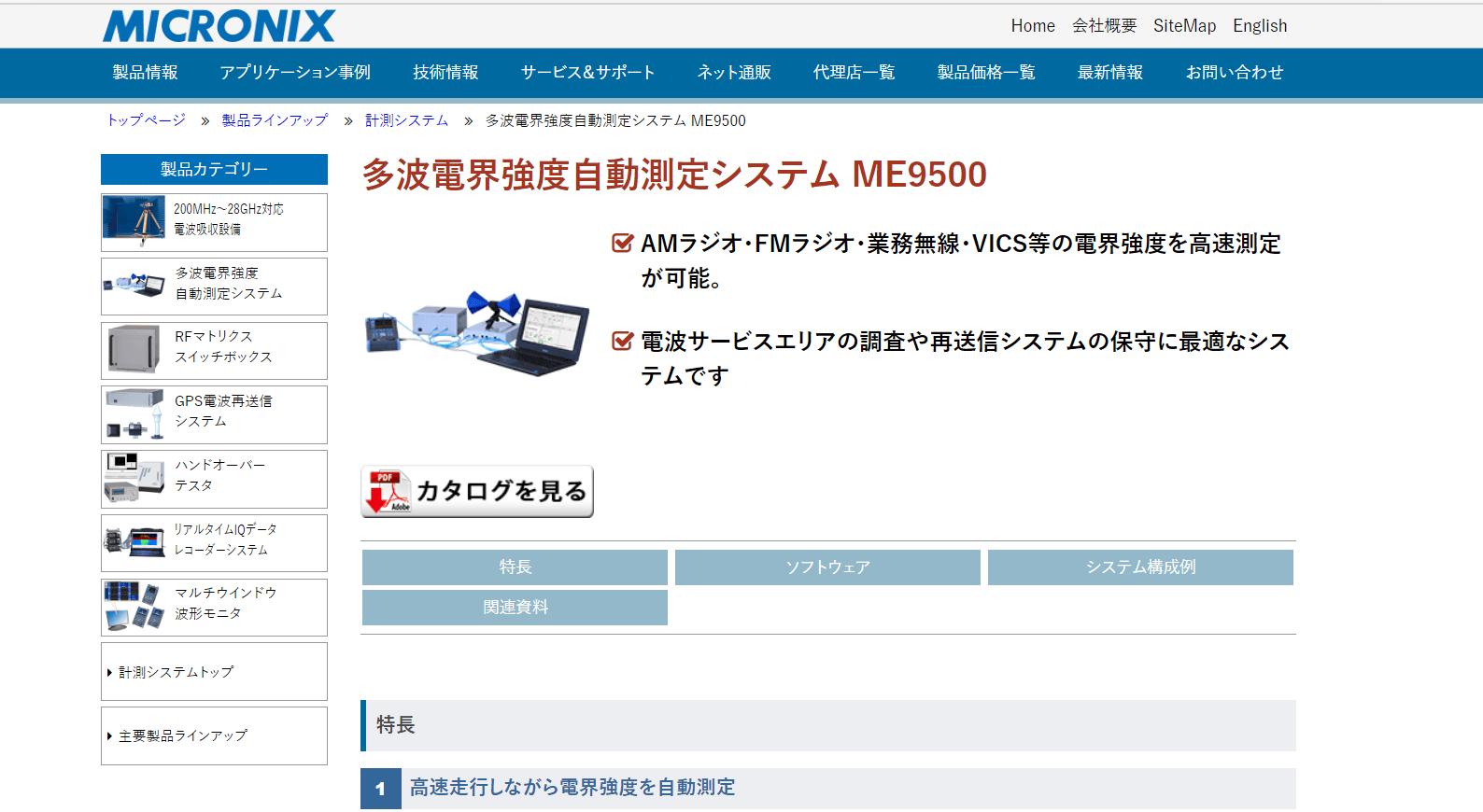 ME9500