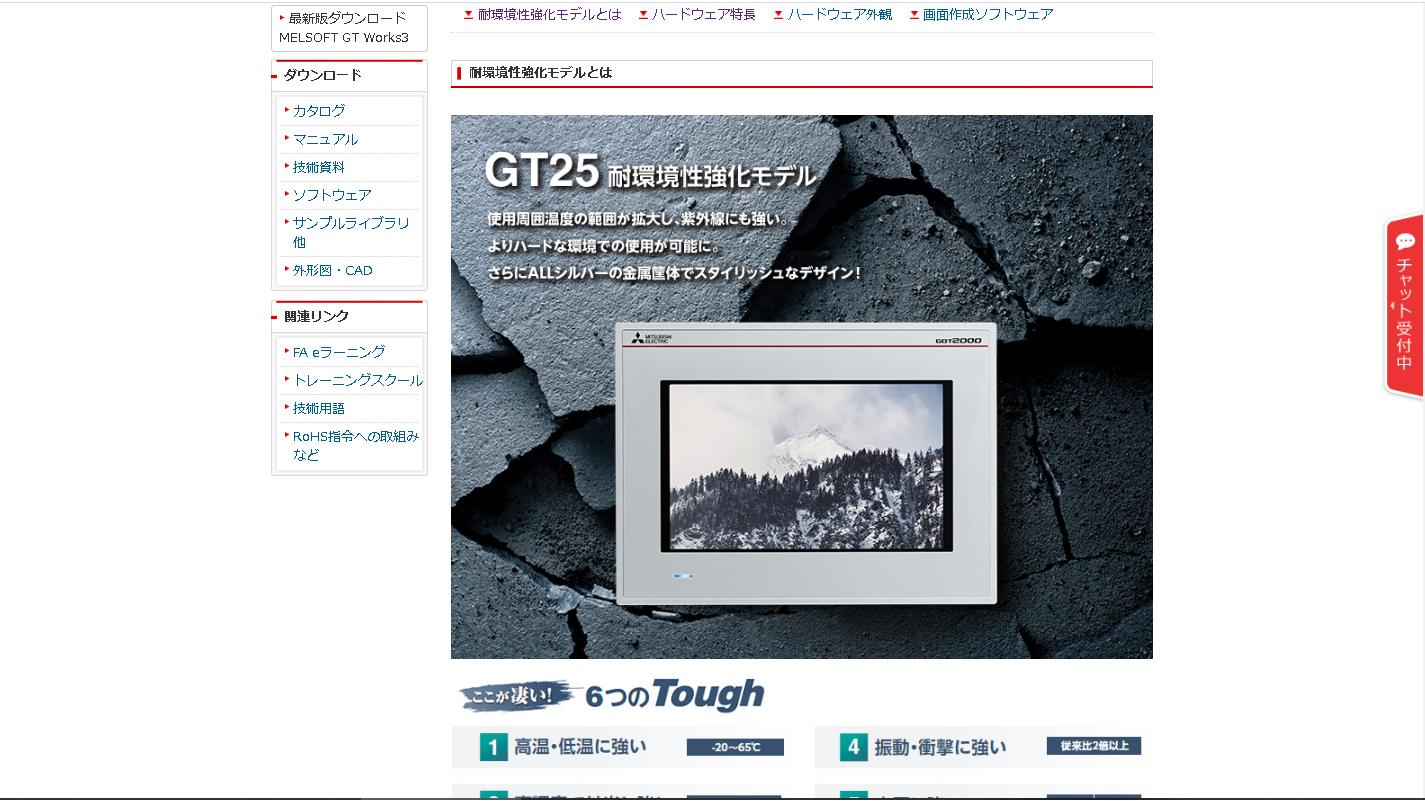 GT25耐環境性強化モデル