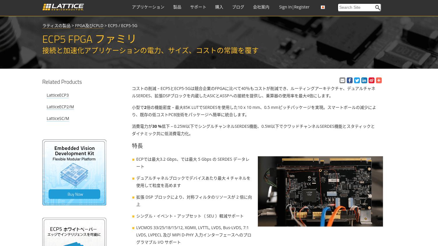 ECP5 FPGA ファミリ