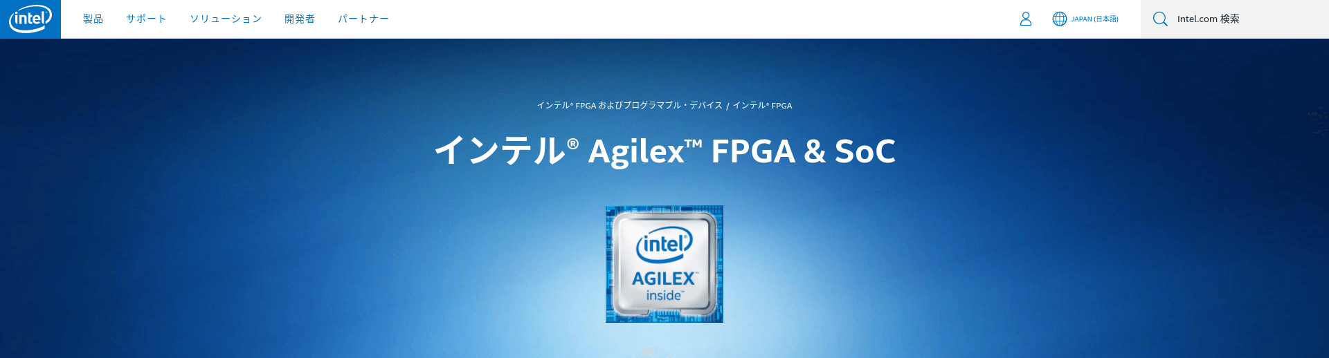 インテル(R) Agilex(TM) FPGA & SoC