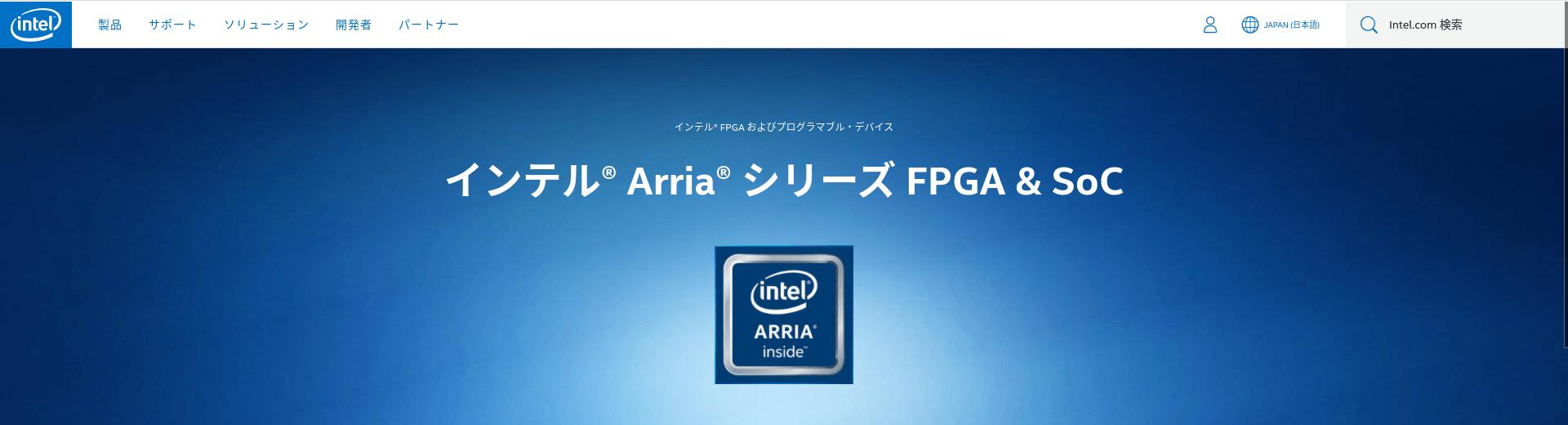 インテル(R) Arria(R) シリーズ FPGA & SoC