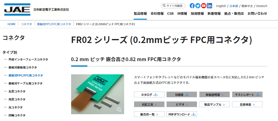 FR02 シリーズ (0.2mmピッチ FPC用コネクタ) 0.2 mm ピッチ 嵌合高さ0.82 mm FPC用コネクタ