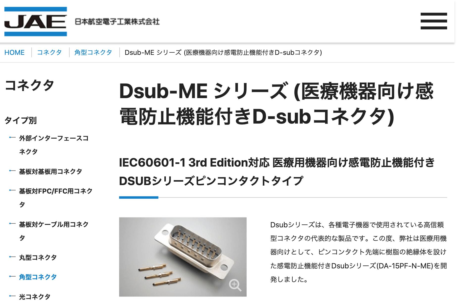 Dsub-ME シリーズ