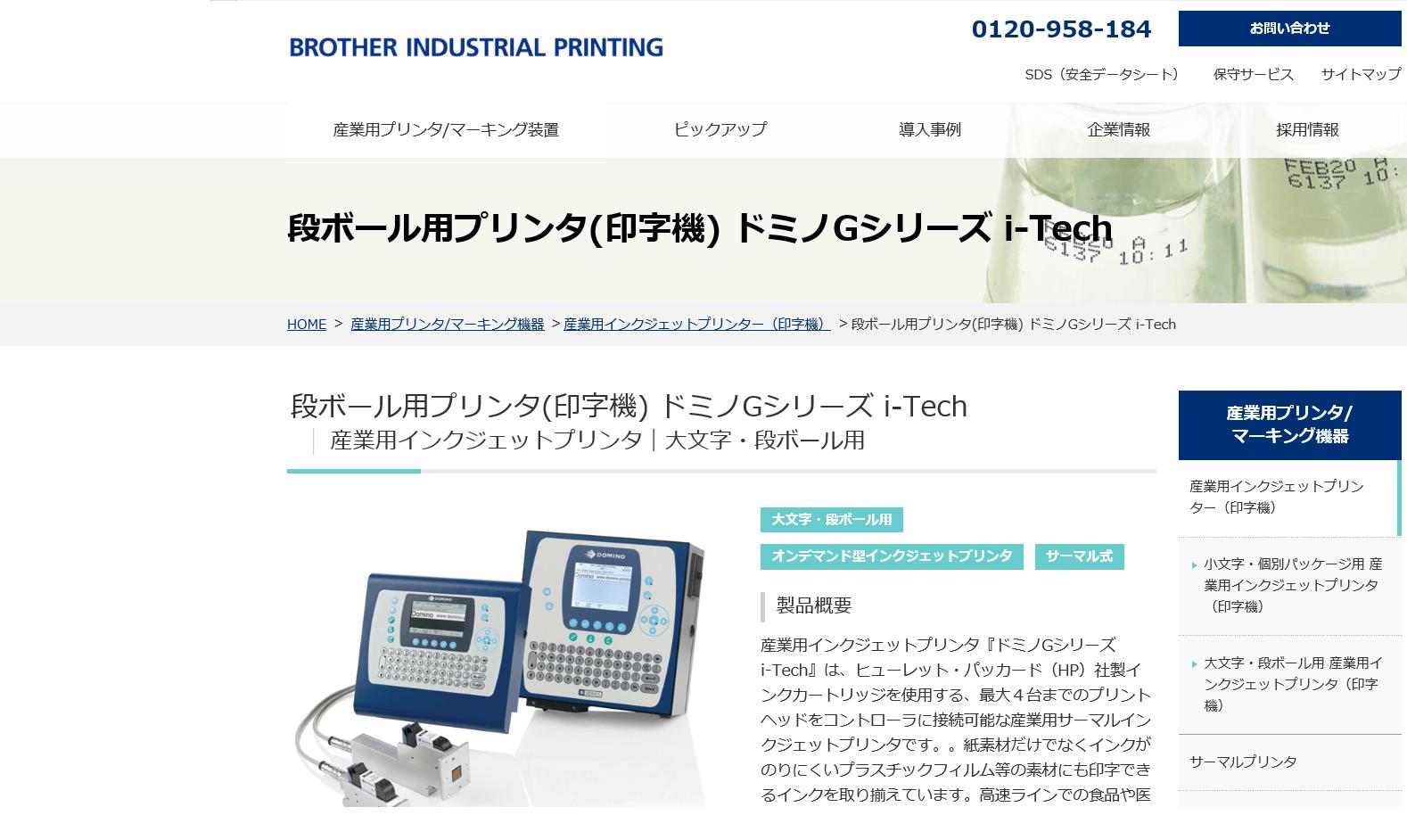 ドミノGシリーズ i-Tech