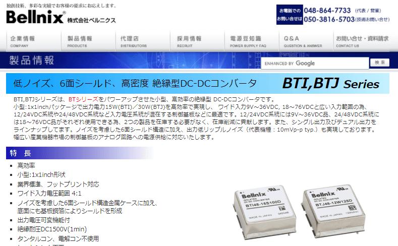 BTI,BTJ Series