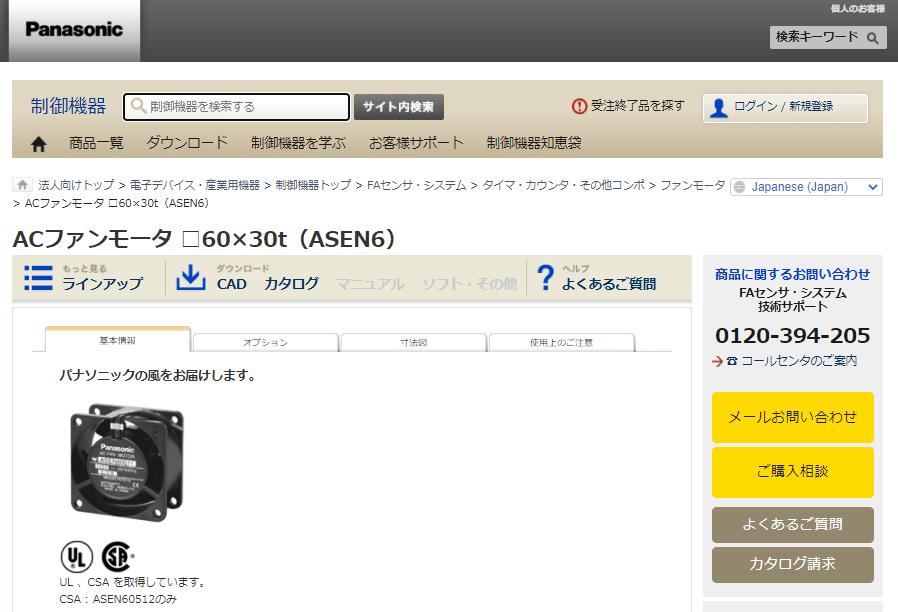 ACファンモータ □60×30t(ASEN6)