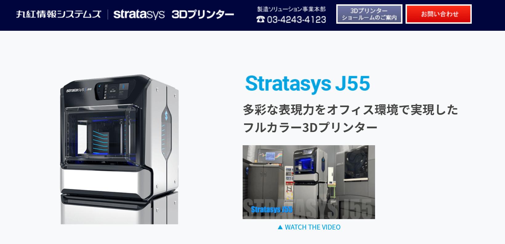 ストラタシス社製PolyJet方式3Dプリンター Stratasys J55
