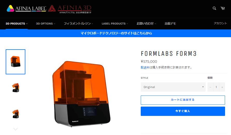 FORMLABS FORM3