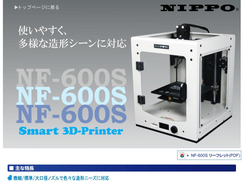 NF-600S